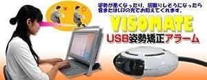 サンコ- VISOMATE USB姿勢矯正アラーム VISOMA01