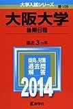 大阪大学(後期日程) (2014年版 大学入試シリーズ)