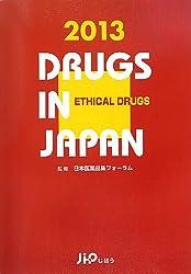 日本医薬品集 医療薬〈2013年版〉