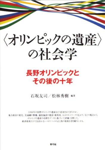 〈オリンピックの遺産〉の社会学: 長野オリンピックとその後の十年