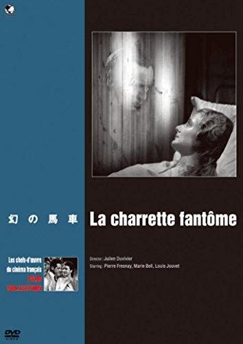 珠玉のフランス映画名作選 幻の馬車[DVD]