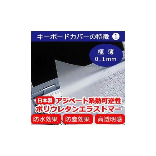 【目に優しい反射防止(ノングレア) 液晶保護フィルムとキーボードカバーのセット商品】Dell Inspiron 14 5000シリーズ プレミアム・タッチパネル 【14インチ(1366x768)】機種で使えるキズ防止、防水、フリーカットタイプ仕様(クリーニングクロス&ヘラ付)