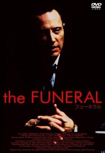 フューネラル/流血の街 [DVD]