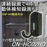 ロッカーの盗難監視に!動体検知機能搭載フック偽装型ビデオカメラ 720PのHD動画/連続録画4.5時間【CN-HC02HD】