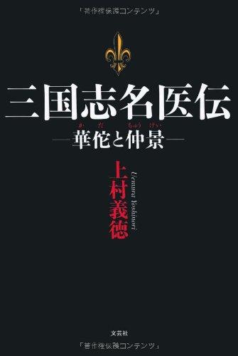 三国志名医伝 ―華佗と仲景―