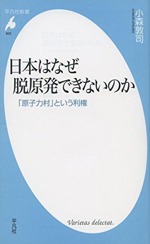 日本はなぜ脱原発できないのか: 「原子力村」という利権 (平凡社新書)