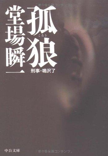 孤狼—刑事・鳴沢了 (中公文庫)