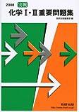 実戦化学1・2重要問題集 2008 (2008)