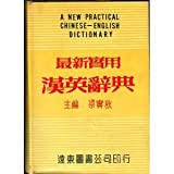img - for A New Practical Chinese-English Dictionary book / textbook / text book