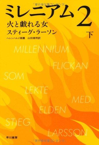 ミレニアム2 火と戯れる女(下)