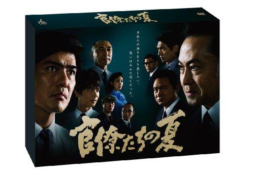 官僚たちの夏 [DVD]