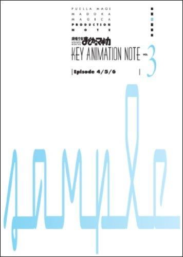 魔法少女まどか☆マギカ KEY ANIMATION NOTE vol.3
