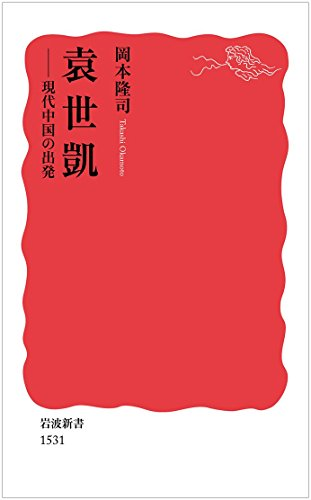 袁世凱――現代中国の出発