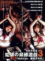 [TSUKASA 椎名すみれ] W女子校生 蛇縛の緊縛遊戯3 TSUKASA 椎名すみれ