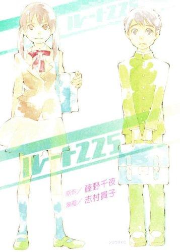 ルート225 (シリウスコミックス)