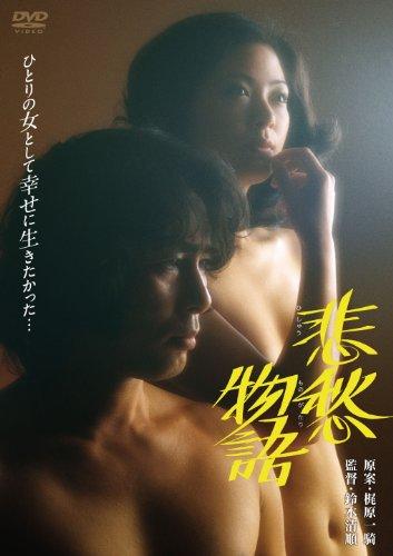 あの頃映画 「悲愁物語」 [DVD]