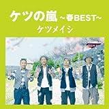 ケツの嵐〜春BEST〜【応募券無し】(通常盤)