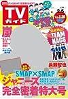 週刊TVガイド2016年2月5日号 関西版