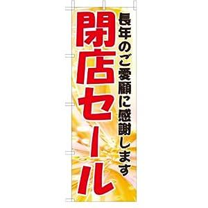 のぼり旗 のぼり 【 閉店セール 】[フルカラー] サイズ60×180cm