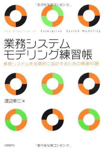 業務システムモデリング練習帳 業務システムを効果的に設計するための精選45題