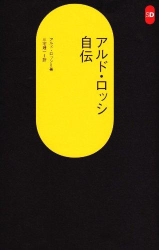 アルド・ロッシ自伝 (SD選書 (191))
