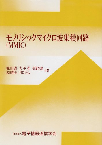 Monolithic Microwave Integrated Circuit (Mmic) (1997) Isbn: 4885521459 [Japanese Import]
