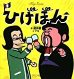 髭男爵の絵本「ひげぼん」
