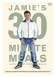ジェイミー・オリヴァーの30MM セレクション2 [DVD]