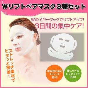 Wリフトペアマスク3種セット 代引不可