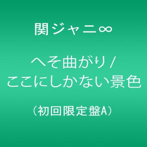 関ジャニ∞ へそ曲がり
