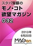 スタパ齋藤の「モノ・コト」欲望マガジン 第032号[2013年06月20日発行] (MAGon)