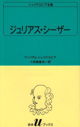 ジュリアス・シーザー  シェイクスピア全集 〔20〕 白水Uブックス