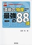 新課程 Do漆原の物理 最強の88題 三訂版 (大学受験Doシリーズ)