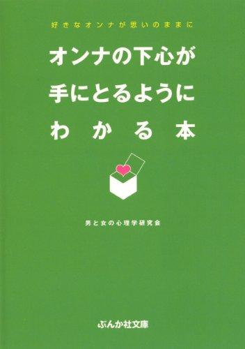 オンナの下心が手にとるようにわかる本―好きなオンナが思いのままに (ぶんか社文庫)
