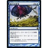 マジック:ザ・ギャザリング【重力の変容/Gravitational Shift】【レア】 ROE-069-R ≪エルドラージ覚醒≫
