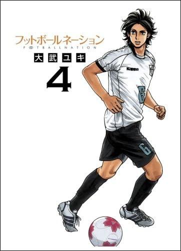 フットボールネーション 4 (ビッグ コミックス)