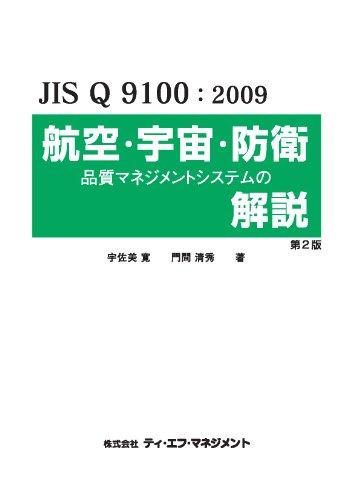 JIS Q 9100: 2009 航空・宇宙・防衛 品質マネジメントシステムの解説書