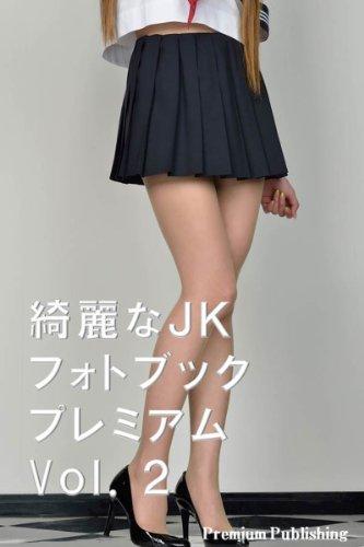 綺麗なJKフォトブック・プレミアム Vol.2
