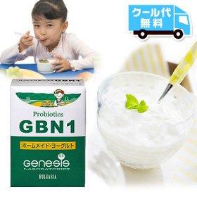 プロバイオティクス GBN1 (豆乳ヨーグルト 種菌)★クール便でお届け★