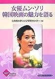 女優ムンソリ 韓国映画の魅力を語る (かもがわブックレット―Ricksブックレット)