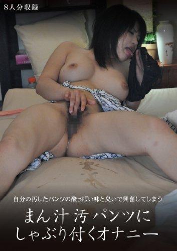 まん汁汚パンツにしゃぶり付くオナニーKYHG024 [DVD]