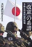 「改憲」の系譜―9条と日米同盟の現場