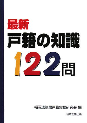 戸籍実務六法 平成22年版 (2010)