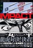 インパクト12巻 (GSコミックス)