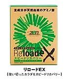 抜群のリカバリー!スポーツサプリメント  Zen 《 ReLoad  EX 》M