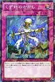 遊戯王カード 【くず鉄のかかし】 DT13-JP046-N ≪星の騎士団 セイクリッド≫
