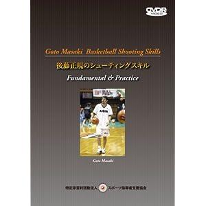 後藤正規のシューティング・スキル新装版DVD2枚組