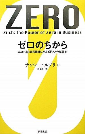 ゼロのちから――成功する非営利組織に学ぶビジネスの知恵11