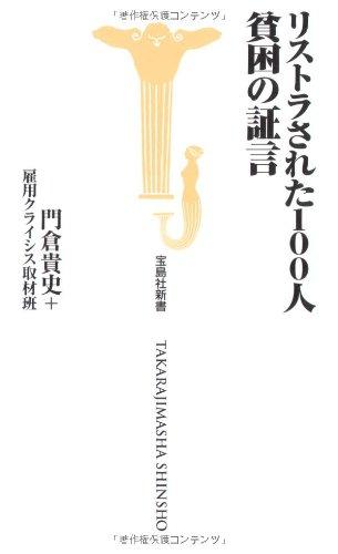 リストラされた100人貧困の証言 (宝島社新書)