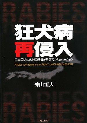 狂犬病再侵入―日本国内における感染と発症のシミュレーション